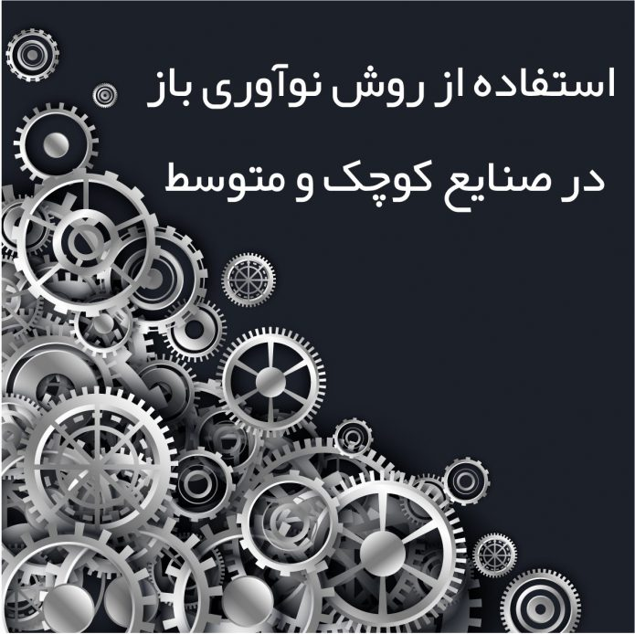 نوآوری باز
